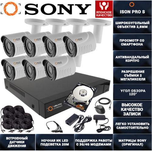 Готовая система видеонаблюдения на 7 камер ISON PRO S-7 Бизнес с жестким диском