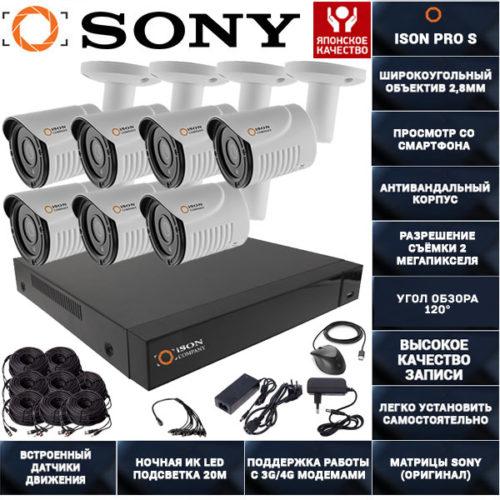 Готовая система видеонаблюдения на 7 камер ISON PRO S-7 Бизнес