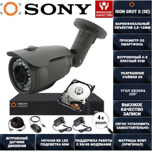 Готовая система видеонаблюдения с зумом на 1 камеру Айсон GROT-S-1 с жестким диском