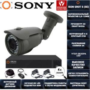 Готовая система видеонаблюдения с зумом на 1 камеру Айсон GROT-S-1
