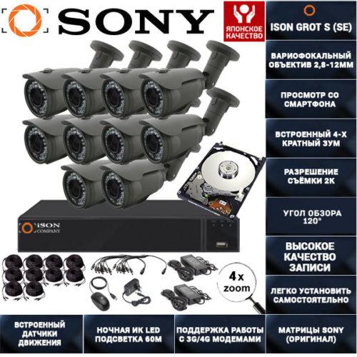 Готовая система видеонаблюдения с зумом на 10 камер Айсон GROT-S-10 с жестким диском