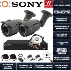 Готовая система видеонаблюдения с зумом на 2 камеры Айсон GROT-S-2 с жестким диском