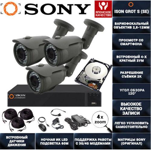 Готовая система видеонаблюдения с зумом на 3 камеры Айсон GROT-S-3 с жестким диском