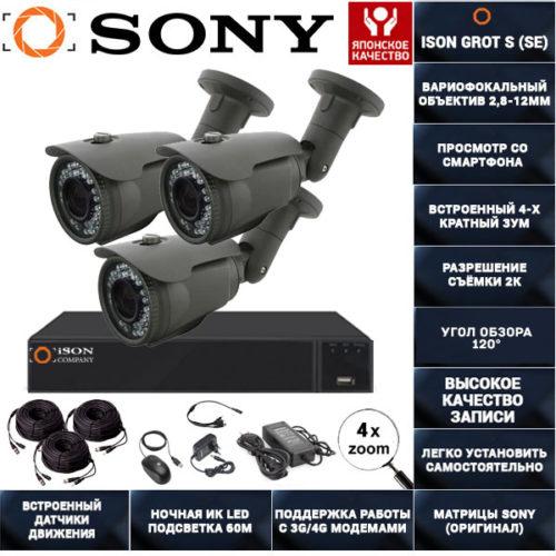 Готовая система видеонаблюдения с зумом на 3 камеры Айсон GROT-S-3
