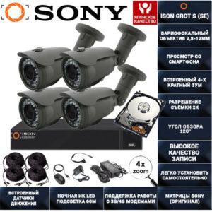 Готовая система видеонаблюдения с зумом на 4 камеры Айсон GROT-S-4 с жестким диском