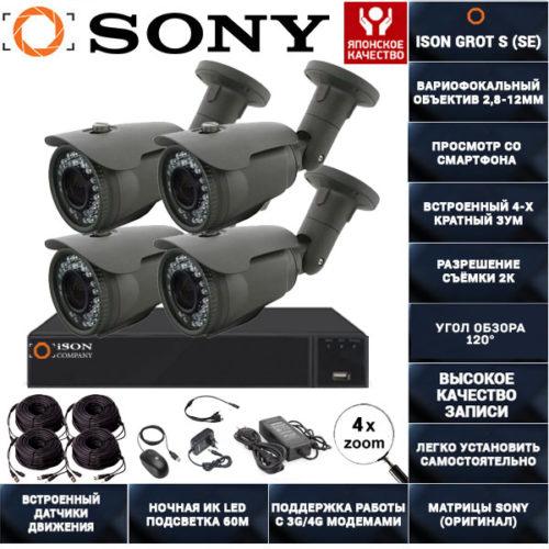 Готовая система видеонаблюдения с зумом на 4 камеры Айсон GROT-S-4