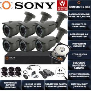 Готовая система видеонаблюдения с зумом на 6 камер Айсон GROT-S-6 с жестким диском