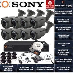Готовая система видеонаблюдения с зумом на 8 камер Айсон GROT-S-8 с жестким диском