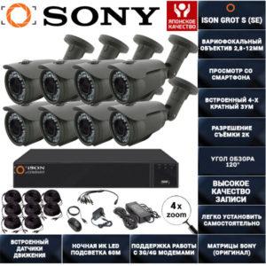 Готовая система видеонаблюдения с зумом на 8 камер Айсон GROT-S-8