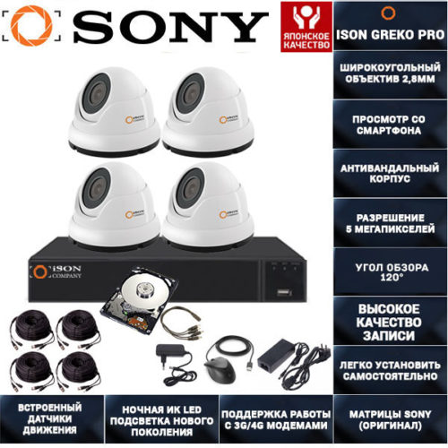 Готовое видеонаблюдения на 5 мегапикселей ISON Greko-4 K4 с жестким диском 1000гб