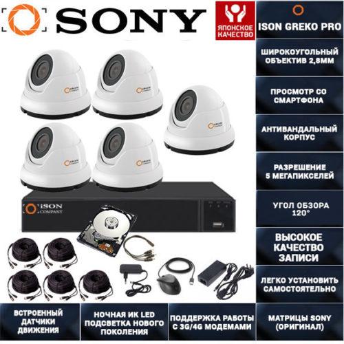 Готовое видеонаблюдения на 5 мегапикселей ISON Greko-5 K5 с жестким диском 1000гб