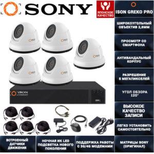 Готовое видеонаблюдения на 5 мегапикселей ISON Greko-5 K5