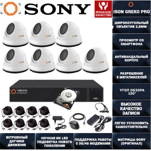 Готовое видеонаблюдения на 5 мегапикселей ISON Greko-7 K7 с жестким диском