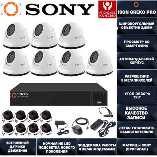 Готовое видеонаблюдения на 5 мегапикселей ISON Greko-7 K7