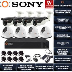 Готовое видеонаблюдения на 5 мегапикселей ISON Greko-8 K4