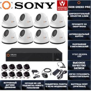 Готовое видеонаблюдения на 5 мегапикселей ISON Greko-8 K8