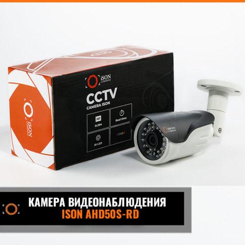 Камера видеонаблюдения ISON AHD50S-RD