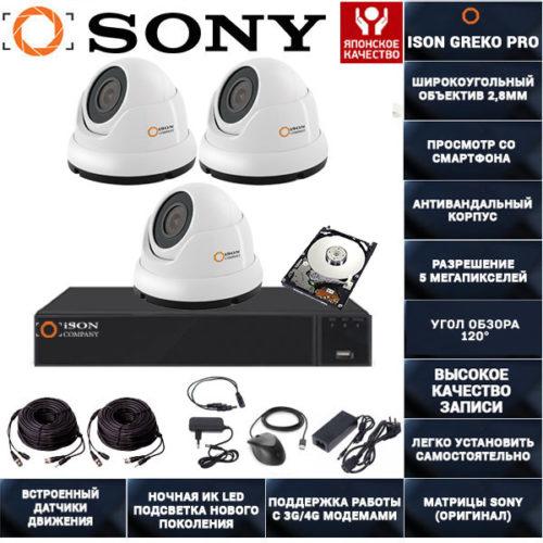 Система видеонаблюдения на 3 камеры 5 мегапикселей ISON GREKO-3 К3 с жестким диском