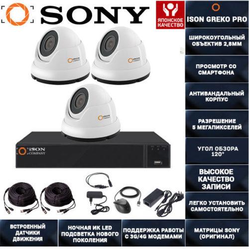 Система видеонаблюдения на 3 камеры 5 мегапикселей ISON GREKO-3 К3