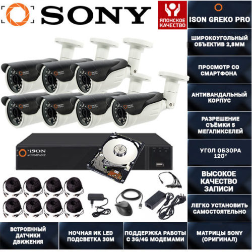 Система видеонаблюдения на 7 камер 5 мегапикселей ISON GREKO-7 PRO с жестким диском