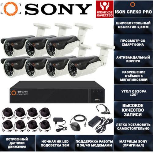 Система видеонаблюдения на 7 камер 5 мегапикселей ISON GREKO-7 PRO