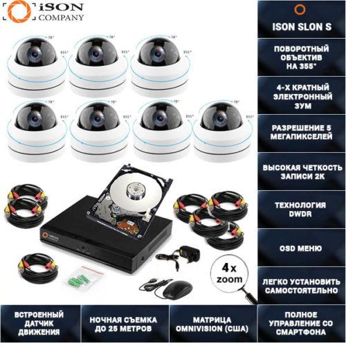 Система видеонаблюдения на 7 поворотных камер 5 мегапикселей ISON SLON-S-7 с жестким диском
