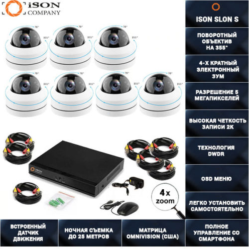 Система видеонаблюдения на 7 поворотных камер 5 мегапикселей ISON SLON-S-7