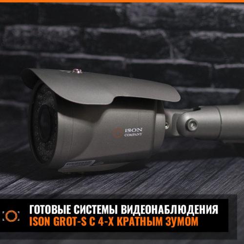 Системы видеонаблюдения ISON GROT S
