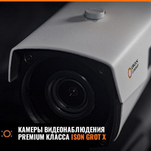 Системы видеонаблюдения ISON GROT X 2