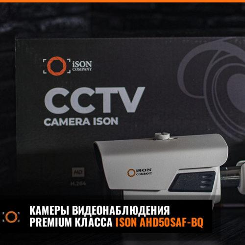Системы видеонаблюдения ISON GROT X 3
