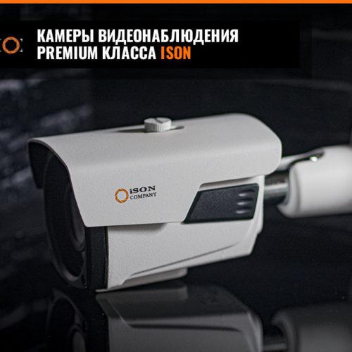Системы видеонаблюдения ISON2