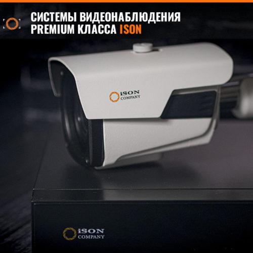Системы видеонаблюдения ISON3