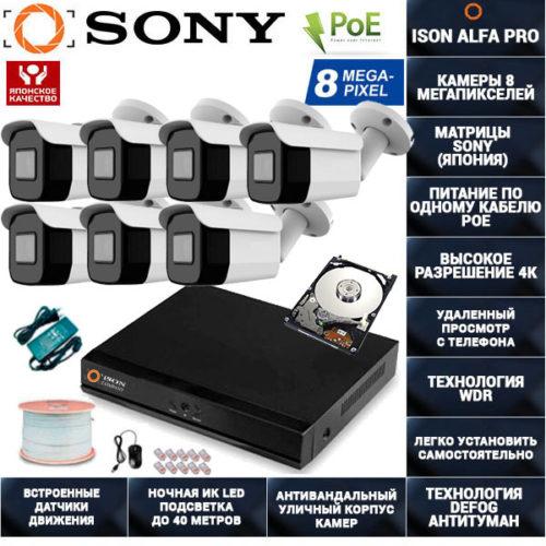 IP Система видеонаблюдения на 7 камер POE 8 мегапикселей ISON ALFA-PRO-7 с жестким диском