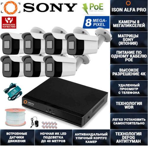 IP Система видеонаблюдения на 7 камер POE 8 мегапикселей ISON ALFA-PRO-7