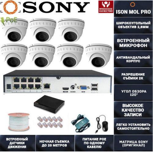IP Система видеонаблюдения со звуком и зумом на 7 камер 4МП ISON MOL-7 PRO S ZOOM