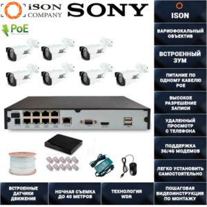 IP Система видеонаблюдения с зумом на 7 камер POE ISON SPARK-7