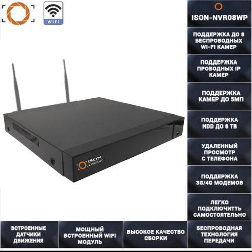 IP видеорегистратор для Wi-Fi камер 9 каналов ISON-NVR08WP