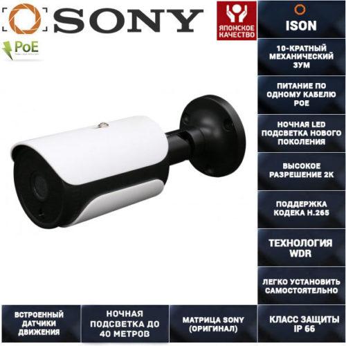 IP камера видеонаблюдения 5 мегапикселей с зумом POE IP500CX40HPOE