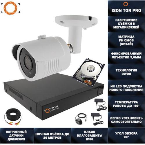 Готовая система видеонаблюдения на 1 камеру 8 мегапикселей ISON TOR-PRO-1 с жестким диском 1тб