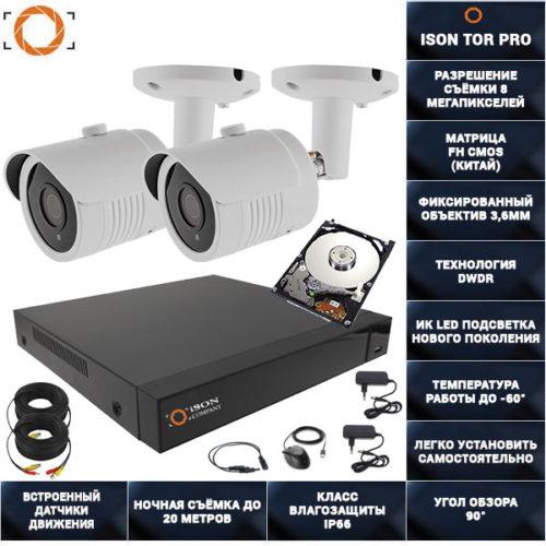 Готовая система видеонаблюдения на 2 камеры 8 мегапикселей ISON TOR-PRO-2 с жестким диском 1тб