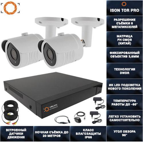 Готовая система видеонаблюдения на 2 камеры 8 мегапикселей ISON TOR-PRO-2