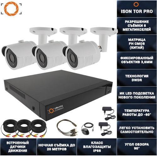 Готовая система видеонаблюдения на 3 камеры 8 мегапикселей ISON TOR-PRO-3