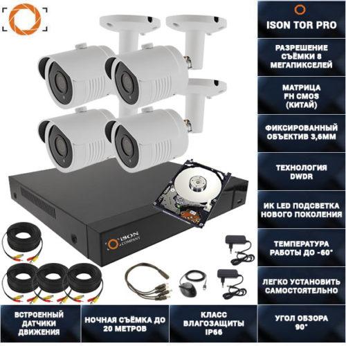 Готовая система видеонаблюдения на 4 камеры 8 мегапикселей ISON TOR-PRO-4 с жестким диском 1тб