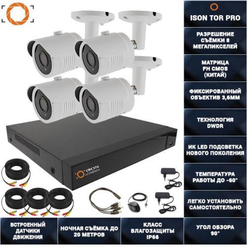 Готовая система видеонаблюдения на 4 камеры 8 мегапикселей ISON TOR-PRO-4
