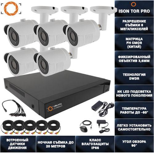 Готовая система видеонаблюдения на 5 камер 8 мегапикселей ISON TOR-PRO-5