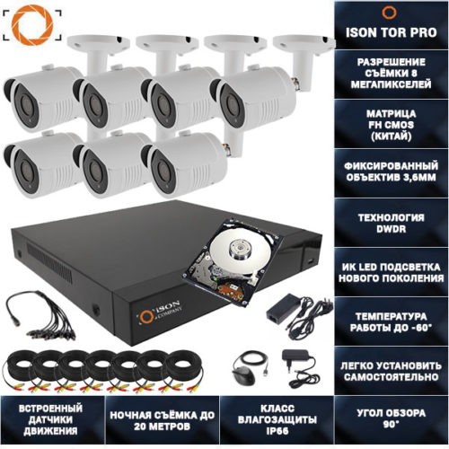 Готовая система видеонаблюдения на 7 камер 8 мегапикселей ISON TOR-PRO-7 с жестким диском 1тб
