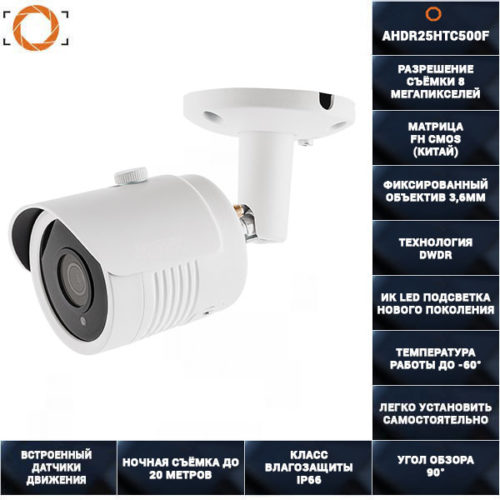 AHD камера видеонаблюдения 8 мегапикселей AHDR25HTC500F