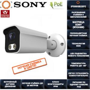 IP камера видеонаблюдения 5 мегапикселей с POE IP500SB25FC