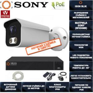 IP POE система видеонаблюдения на 1 камеру ISON BLIK-1