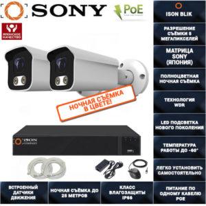 IP POE система видеонаблюдения на 2 камеры ISON BLIK-2